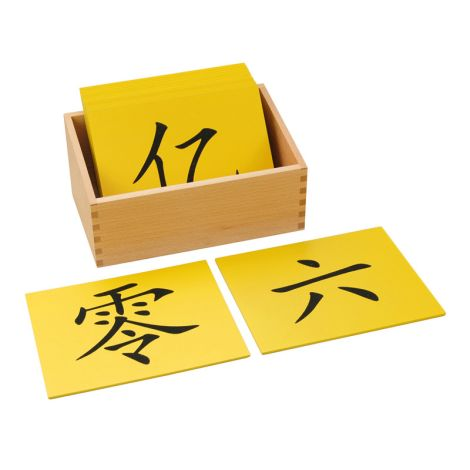 Chinese Sandpaper Characters - Yellow - Without Wooden Box