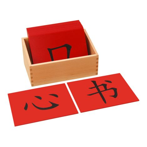Chinese Sandpaper Characters - Red - Without Wooden Box