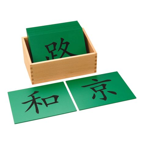 Chinese Sandpaper Characters - Green - Without Wooden Box